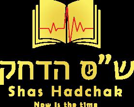 Shas Hadchak Logo